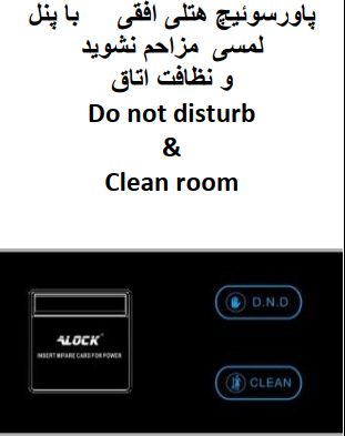 قفل هوشمند هتلی PHC